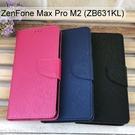金絲皮套 ASUS ZenFone Max Pro M2 (ZB631KL) 6.3吋 多夾層 抗污