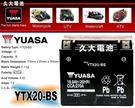✚久大電池❚ YUASA 機車電池 機車電瓶 YTX20-BS 適用 GTX20-BS FTX20-BS 重型機車電池