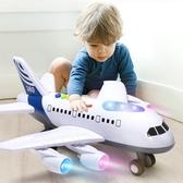 模型玩具 兒童玩具飛機男孩寶寶超大號音樂耐摔慣性玩具車仿真客機模型A380 城市科技
