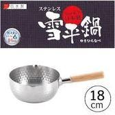 日本【吉川Yoshikawa】不鏽鋼雪平鍋18cm