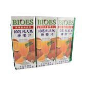 囍瑞100%純天然柳橙汁200ML*3【愛買】