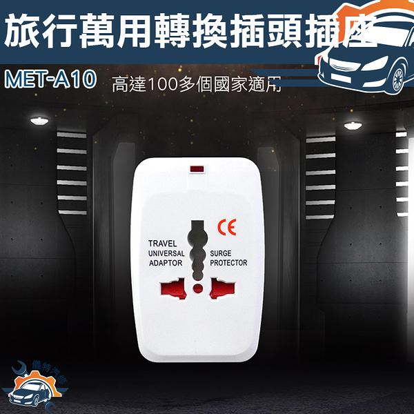 《儀特汽修》MET-A10 旅行萬用轉換插頭插座  萬用充電轉換器
