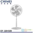 *元元家電館*CHIMEI 奇美18吋 DC節能省電 搖控風扇 DF-18H500
