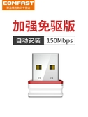 無線網卡 迷你免驅USB無線網卡臺式機筆記本電腦wifi接收器外置隨身家用無線網絡接收器 3C位數