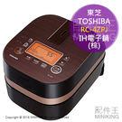 【配件王】日本代購 一年保 TOSHIBA 東芝 RC-4ZPJ 棕 電子鍋 3人份 IH電鍋