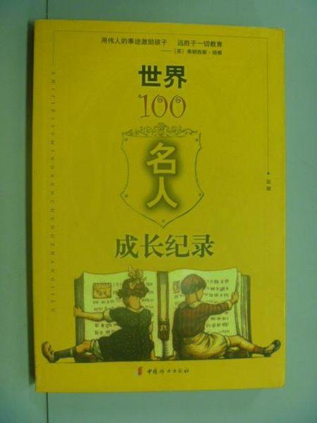 【書寶二手書T7/傳記_IGO】世界100名人成長紀錄_藍黛編