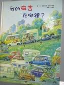 【書寶二手書T8/少年童書_YFY】我的麻吉在哪裏?_威福利德吉柏哈爾德