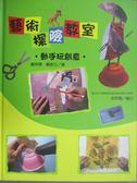 【書寶二手書T8/少年童書_ZCY】藝術探險教室.動手玩創意_羅美慧
