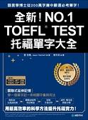 全新TOEFL托福單字大全(語言學博士從200萬字庫中嚴選