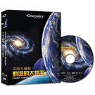 Discovery-宇宙大撞擊:動盪的太...
