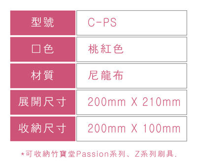 【竹寶堂CHIKUHODO】化妝刷具袋 (C-PS)