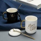大容量情侶陶瓷杯子創意黑白馬克杯帶蓋勺男女辦公室茶水杯咖啡杯【快速出貨】