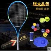 網球拍大學生網球拍初學者訓練器碳素訓練全雙人單人套裝帶線回彈 LX春季新品