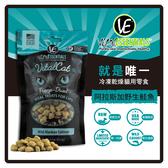 【力奇】VE 就是唯一 冷凍乾燥貓用零食-阿拉斯加野生鮭魚1.1oz【保有原始食材鮮美】(D002J25)