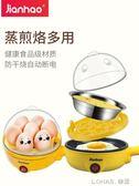 蒸蛋器煮蛋器煎蛋器小電煎蛋鍋自動斷電家用煎雞蛋早餐機神器 樂活生活館