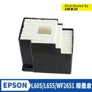 適用EPSON L605 L655 WF2651 廢墨收集墊 維護箱 廢墨倉 [現貨]