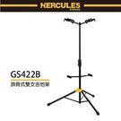 【非凡樂器】HERCULES / GS422B/頂背式雙支吉他/AGS重力自鎖設計/公司貨保固