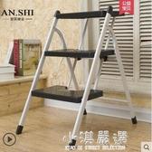 梯子家用折疊加厚人字梯兩用爬梯扶梯室內登高梯閣樓三四步梯便攜CY『小淇嚴選』