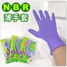 【HBR耐油薄手套】生活大師 紫色手套 ...