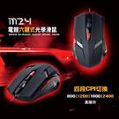 【鼎立資訊】E-books M24 電競 六鍵式 2400CPI USB 光學滑鼠 有線滑鼠