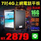 【2879元】7吋16核4G電話平板 OPAD 2G/16G 繪圖顯示傳說遊戲順暢Wifi平板一年保固