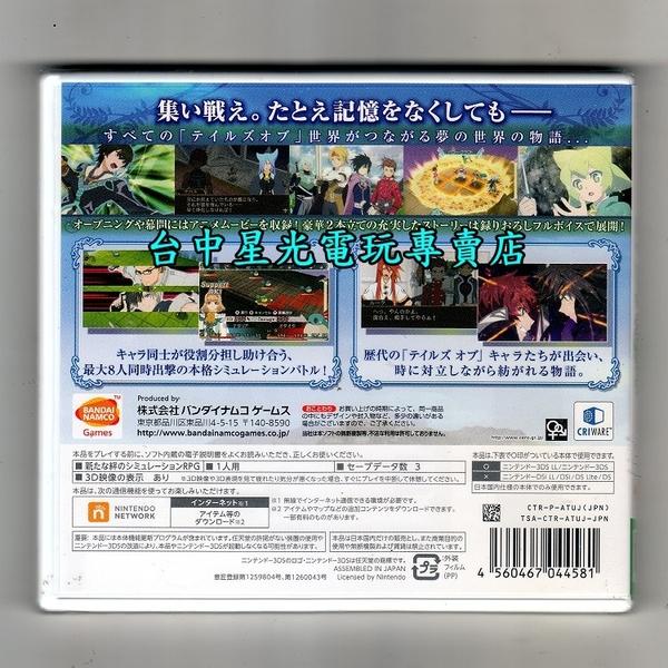 【N3DS原版片 可刷卡】☆ 時空幻境 世界傳奇 夢想尤尼提亞 ☆純日版全新品【含初回封入特典】