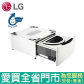 LGMiniWash2.5KG迷你洗衣機WT-D250HW(白)含配送到府+標準安裝【愛買】