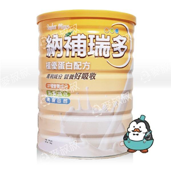 314056#納補瑞多 香草口味 700g#植優高蛋白配方