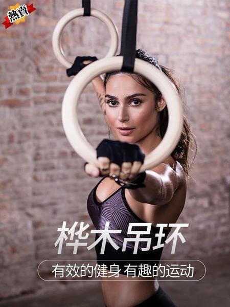 吊環 健身體操家用室內成人運動器材長高引體向上掉環訓練牽引 快速出貨