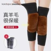 加長厚羊絨保暖護膝老寒腿自發熱男女士關節互膝蓋漆護腿套老年人 快速出貨