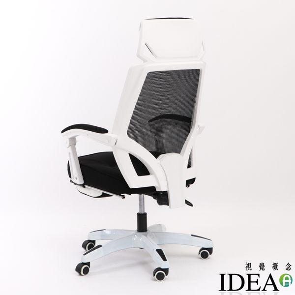 【IDEA】加寬頭枕高背人體工學電腦椅 午休椅 工學椅 辦公椅 會議椅 書桌椅 事務椅【ID-024】含腳踏