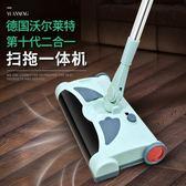 手推式電動掃地拖地神器一體機家用拖把機器人吸塵器掃把簸箕套裝CY 酷男精品館