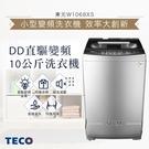 TECO東元 10KG 變頻直立式洗衣機 W1068XS