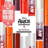 (即期商品/NG無盒) 韓國 BEYOND x ALICE 愛麗絲勇闖魔境亮澤染唇液 4.5g