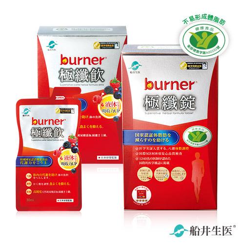 【船井】burner倍熱 健字號極纖錠+極纖飲輕盈體驗組