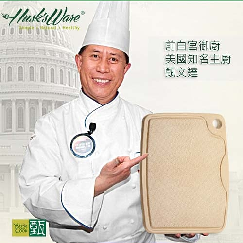 【南紡購物中心】【Husk's ware】美國Husk's ware稻殼天然無毒環保抗菌砧板-中