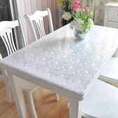桌布 PVC防水防燙桌布軟塑料玻璃透明餐桌布桌墊免洗茶几墊台布【幸福小屋】