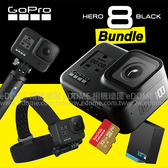 GoPro HERO 8 Black 黑 黑色 假日組合 (24期0利率 台閔公司貨) 運動攝影機 防水 語音控制 支援4K60P