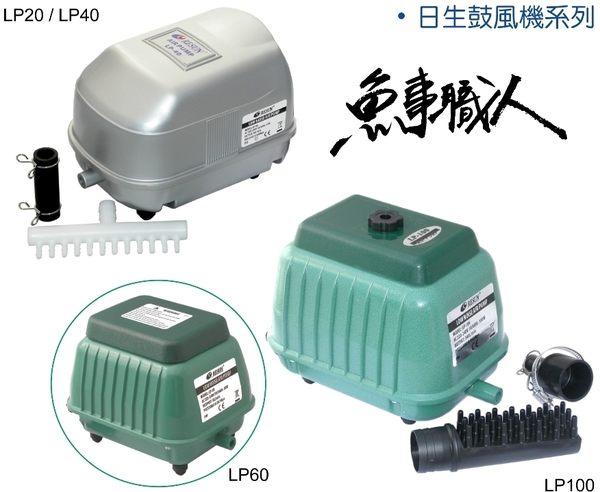 【魚舖子】日生RESUN 鼓風機 (打氣幫浦) LP-20型∼適用超大型魚池