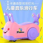 兒童扭扭溜溜車男女寶寶助步滑行搖擺車四輪玩具車帶音樂 【格林世家】