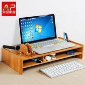 螢幕架 楠竹筆記本電腦架子顯示器屏增高架底座支架辦公室桌面收納置物架聖誕交換禮物