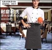 家居廚房圍裙 男士中長款條紋半身純棉廚師工作服 餐廳咖啡店圍裙