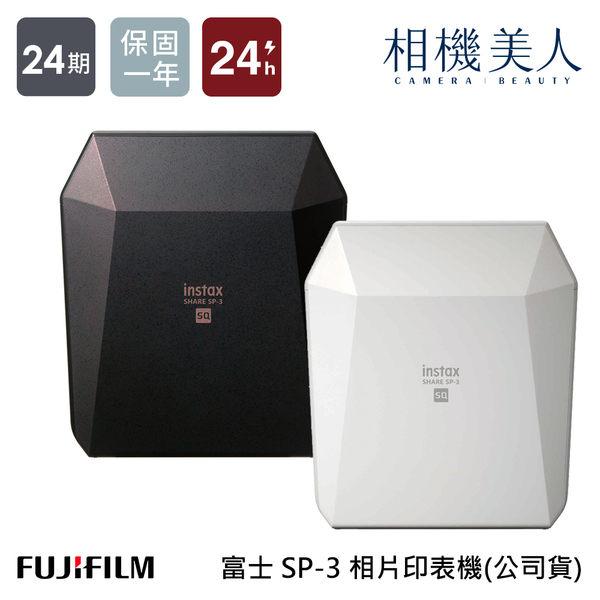 【贈底片10張】Fujifilm 富士 instax SHARE SP-3 拍立得印表機 恆昶公司貨 內附專用底片10張 相片印表機
