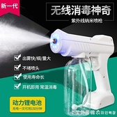 手持無線納米殺菌消毒噴霧槍充電美發藍光電動細霧化機防疫噴霧器 美眉新品