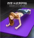 瑜伽墊初學者男女士加寬加厚加長防滑瑜珈健身舞蹈地墊子家用  快速出貨