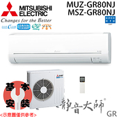 【MITSUBISHI三菱】10-14坪 靜音大師 變頻分離式冷暖冷氣 MUZ/MSZ-GR80NJ 免運費/送基本安裝