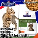 四個工作天出貨除了缺貨》美國Hills希爾思》貓處方肥胖基因代謝餐體重管理配方8.5磅3.85kg/包