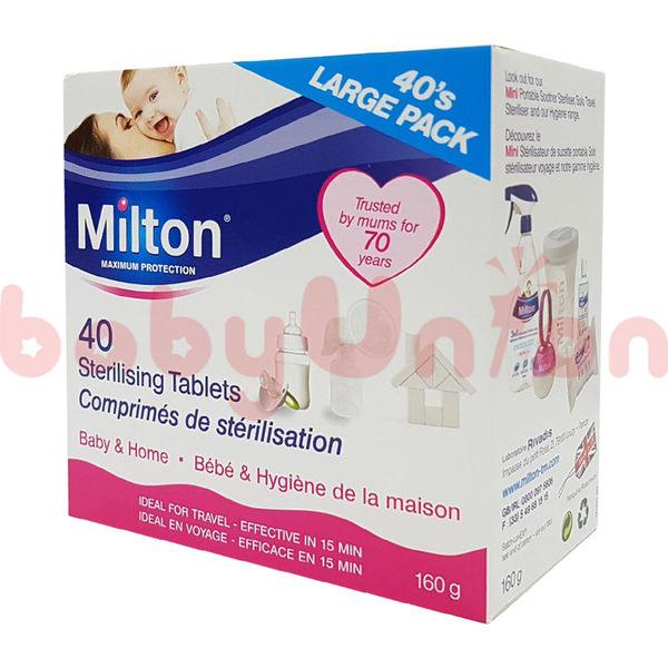 【贈12錠! 三組特價$777】Milton米爾頓 - 嬰幼兒專用消毒錠(大錠) 40入/盒