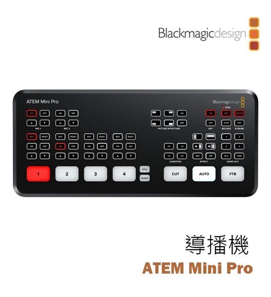 【EC數位】BlackMagic 黑魔法 ATEM Mini Pro 導播機 導播台 切換台 直播 現場 串流