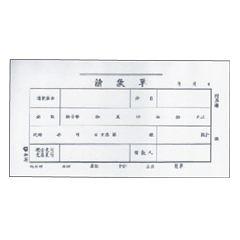 【奇奇文具】請款單 1104/0110 40K請款單(傳票大小)